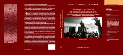 fouskas-cover2
