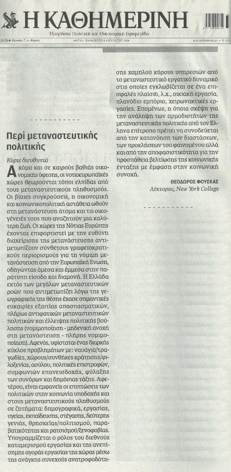 Περί μεταναστευτικής πολιτικής – Θεόδωρος Φούσκας  Εφημερίδα Καθημερινή  08/08/2014, σελ. 10
