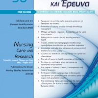 Kouli, E., Th. Fouskas, M. Theodorou and E. Velonakis (2013) The institutional framework regarding the rights  of immigrants for access to health services in the European Union, Nursing Care AND Research, 33(3) (in Greek)