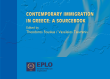 front cover Contemporary Immigration in Greece A Sourcebook Theodoros Fouskas and V. Tsevrenis EPLO 2014 (4b)
