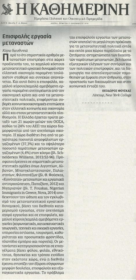 Immigrants' Precarious Work - Theodoros Fouskas - Newspaper Kathimerini (12252014), PG. 10 (in Greek).
