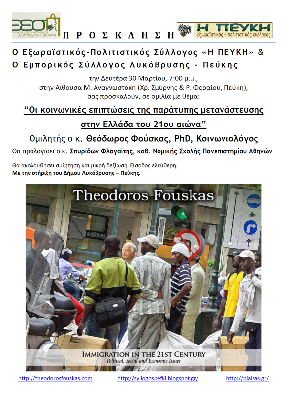 invitation fouskas irrerular immigration in Greeece