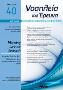 Fouskas T., Economou C., Sakellaropoulos T. Varsamidis K., Unhealthy Integration, Nursing Care & Research, 40 3, 114-135, 2014