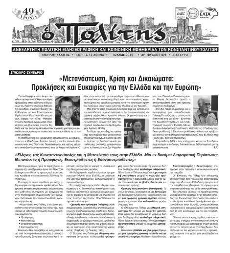newspaper o politis conference nyc eonepe fouskas