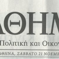 MIGRATION POLICY - THEODOROS FOUSKAS AND IOANNA LAMBRIANIDOU - NEWSPAPER KATHIMERINI (21/11/2015) (IN GREEK)