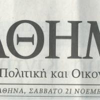 MIGRATION POLICY - THEODOROS FOUSKAS AND IOANNA LAMBRIANIDOU - NEWSPAPER KATHIMERINI (21/11/2015) (IN GREEK)