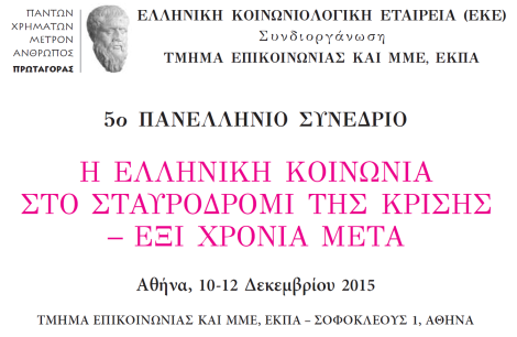 hellenic sociological association conference 2015