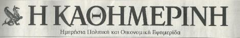 MIGRATION POLICY - THEODOROS FOUSKAS AND IOANNA LAMBRIANIDOU - NEWSPAPER KATHIMERINI (21112015) (IN GREEK)