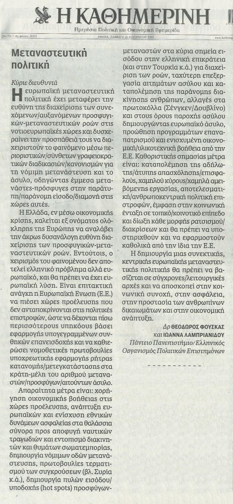 "Theodoros Fouskas and Ioanna Lambrianidou (2015) ""Migration Policy"", Newspaper Kathimerini, (21Nov2015), Issue 29.102, pg. 10 (in Greek)"